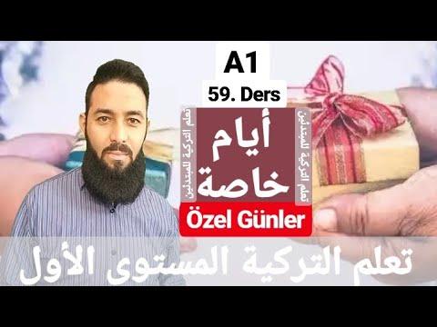 تومر A1 الدرس 59 أيام خاصة  TÖMER A1 Arapça 58. ders Özel Günler