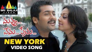 New York Nagaram Video Song - Nuvvu Nenu Prema