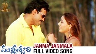 Janma Janmala Full Video Song | Malliswari