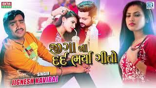 Jignesh Kaviraj - Bewafa New Songs  જીગા ના દર્દ ભર્યા ગીતો સાંભળો મોઝ પડશે  RDC Gujarati Music