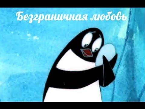 Пингвины (Мультфильмы для взрослых)