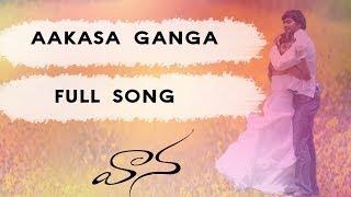 Aakasa Ganga Full Song ll Vaana