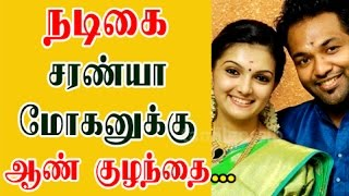 Actress Saranya Mohan Gives Birth To Baby Boy Kollywood News 26-08-2016 online Actress Saranya Mohan Gives Birth To Baby Boy Red Pix TV Kollywood News
