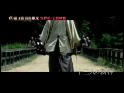 Thirteen Assassins (2010) trailer