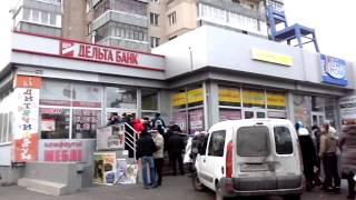 В «Дельта-банк» Житомир огромные очереди