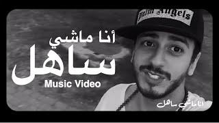 Saad Lamjarred – Ana Machi Sahel EXCLUSIVE  | سعد لمجرد – انا ماشي ساهل حصريأ