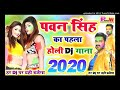 Holi Viral Dj Song 2020 | Pawan Singh New Bhojpuri Holi Song Dj Remix 2020 Gana Dj Main Holi Dj Mix
