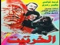 AlKharteet.1987.الخرتيت