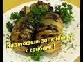 Запечёный картофель с грибами (постное блюдо)
