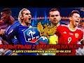 Россия - Франция розыгрыш 2-х билетов на товарищеский матч на стадионе Санкт-Петербург