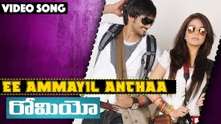Ee Ammayil Anthaa Video Song - Romeo