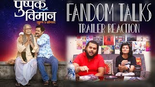 Fandom Talks: North Indians Reacts To Marathi Film Pushpak Vimaan Official Trailer| Subodh Bhave