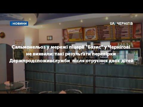 """Сальмонельоз у мережі піцерії """"Базис"""" у Чернігові не виявили"""