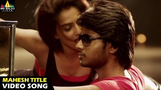 Mahesh Yevvado Video Song | Mahesh