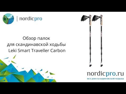 Leki Smart Traveller carbon / Палки для скандинавской ходьбы