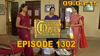 Mundhanai Mudichu 09-03-2015 Suntv Serial | Watch Sun Tv Mundhanai Mudichu Serial March 09, 2015