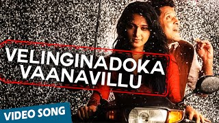 Velinginadoka Vaanavillu Video Song | Nanna