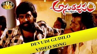 Devudi Gudilo Video Song || Ananthapuram 1980