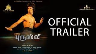 Puthiya Brucelee Official Trailer | Mulaiyur A Sonai | Bruce | Soundaryan