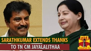 Sarathkumar Extends Thanks to Chief Minister Jayalalithaa 01-08-2015 Thanthitv News | Watch Thanthi Tv Sarathkumar Extends Thanks to Chief Minister Jayalalithaa News August 01, 2015