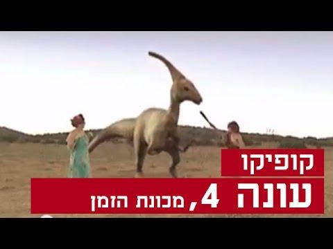 קופיקו עונה 4 פרק 3 מכונת הזמן