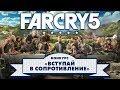 Конкурс: Вступай в сопротивление FAR CRY 5