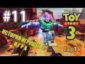 Toy Story 3 - История Игрушек 3 - Прохождение 11 - Видеоигра Базза