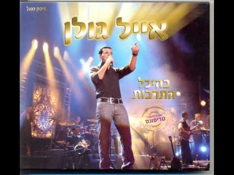 אייל גולן דמעות - היכל התרבות Eyal Golan
