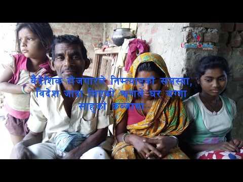 वैदेशिक रोजगारीले निम्त्याएको समस्या : विदेश जाँदा लिएको ऋणले घरजग्जा साहुको नाममा
