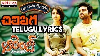 Chilipiga Full Song With Telugu Lyrics |Orange