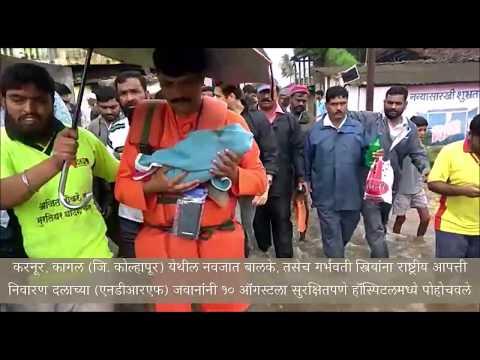 नवजात अर्भके, गर्भवती स्त्रियांची सुटका
