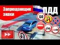 ПДД 2018 - Запрещающие знаки. Обновленный видеокурс ПДД РФ