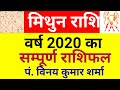 मिथुन राशि का वर्ष 2020 का सम्पूर्ण राशिफल | Mithun Rashi Rashifal 2020 |GEMINI Horoscope 2020|