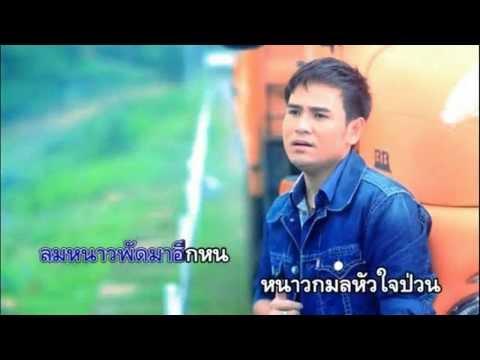 Thai New Song *[OFFICIAL VM]*