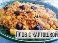 Плов с картошкой/Kartoshka palov