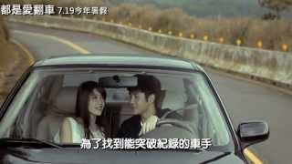 劉子千 MV 被惡搞 都是愛翻車預告片! -