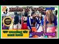 #tharudance #bhojpurisong Tharu Wedding Dance Bhojpuri Song