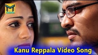 Kanureppala Video Song || Ee Rojullo