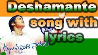 Deshamante Song With Lyrics - Jhummandi Naadam
