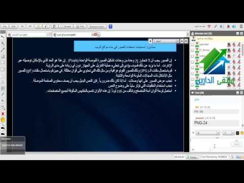 تصميم المواقع باستخدام برنامج Adobe Muse | أكاديمية الدارين | محاضرة 9