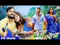 2020 {लो देख लो}Bhag Khesari Bhag _FULL #HD MOVIE #Khesari Lal Yadav!! Bhojpuri film super hit
