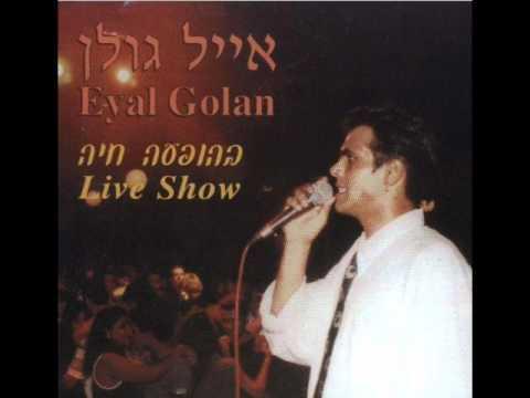 אייל גולן תלתלים שחורים Eyal Golan