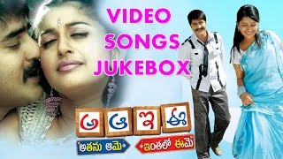 A Aa E Ee Telugu Movie Video Songs Jukebox