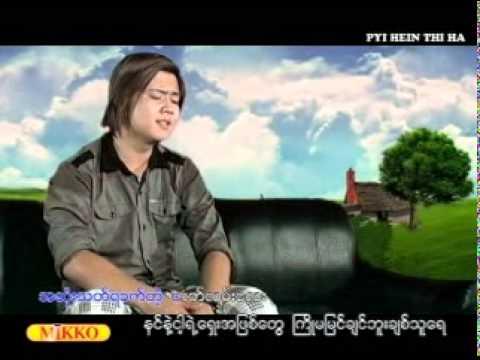 Nyan Lin Aung - Kyo Ma Myin Chin Thaw Anar Gut Myar