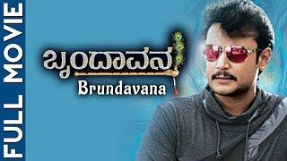 Brundavana  Kannada Full Movie  Kannada Movies Full  Darshan Kannada Full Movie  Karthika Nair
