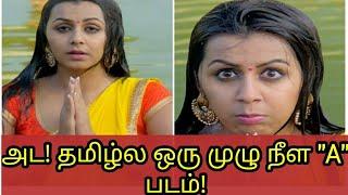 """தமிழ்ல ஒரு """"A"""" படம்   Hara Hara Mahadevaki Tamil Movie Trailer Review Gautham Karthik, Nikki Galrani"""