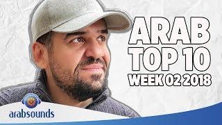 Top 10 Arabic Songs of Week 02 2018  2 أفضل 10 اغاني العربية للأسبوع