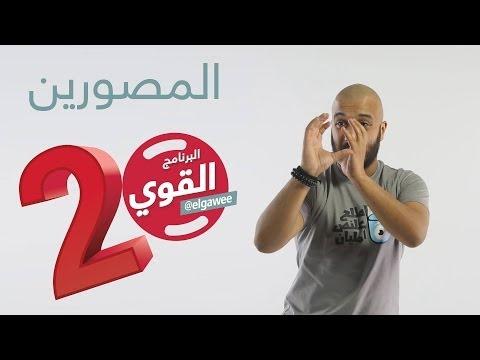 شاهد البرنامج القوي ..ابو الغور  عنوان الحلقة المصورين مضحك جدا هههههه