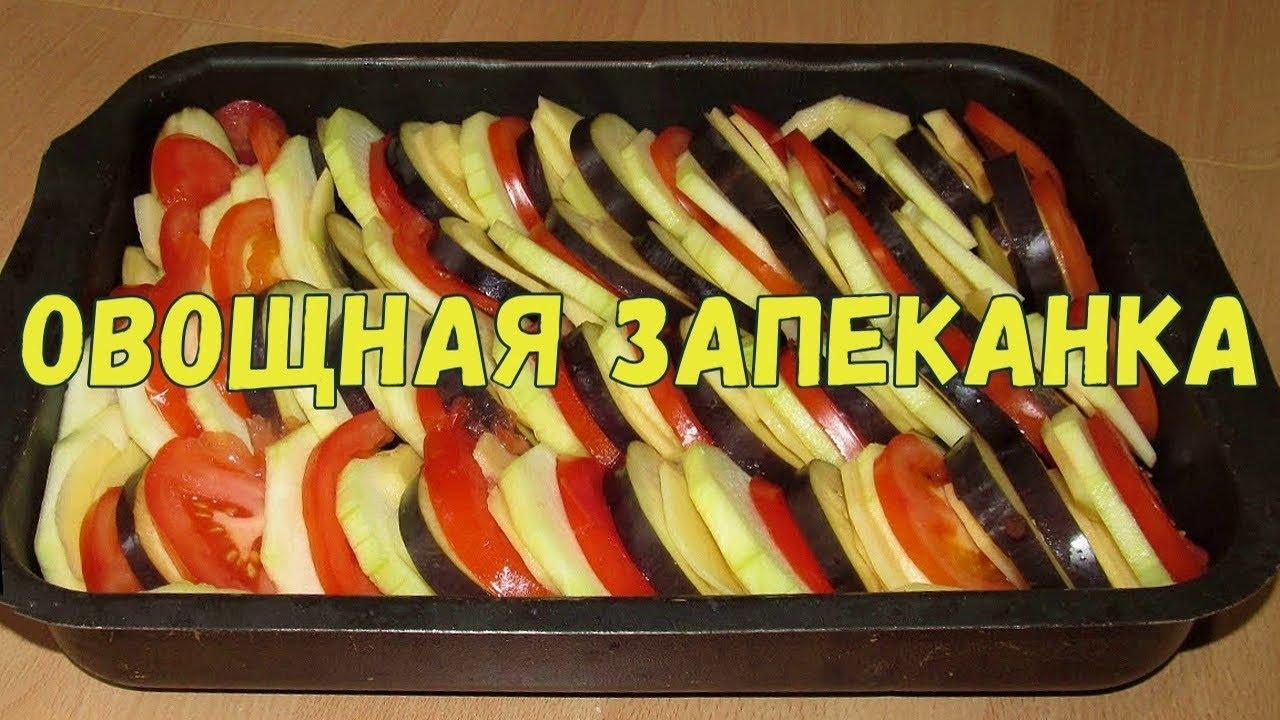 Кабачки с помидорами и перцем в духовке рецепт пошагово