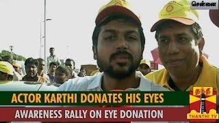 Watch Actor Karthi Donates his Eyes Red Pix tv Kollywood News 29/Aug/2015 online